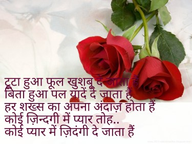 Rose day par shayari - रोज डे पर शायरी 2019 । Rose day shayari in hindi