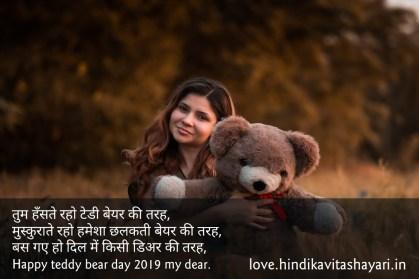 टेडी वियर डे शायरी इन हिंदी - Happy Teddy Bear Day Shayari in Hindi | टेडी वियर पर शायरी
