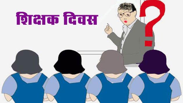 शिक्षक दिवस पर शायरी 2019 – Teachers Day par Shayari in Hindi 2019 for Facebook and Whatsapp
