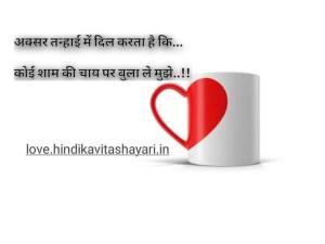 टी शायरी इन हिंदी - Tea Shayari in Hindi | चाय पर शायरी हिंदी में