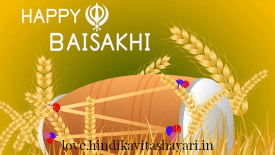 बैसाखी पर शायरी हिंदी में – Baisakhi Shayari in Hindi | Baisakhi Par Shayari Hindi Mein