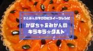 マクロビタルトレシピ!本格派みかんとかぼちゃのキラキラタルト