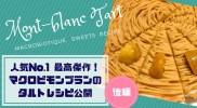 【最高傑作】栗のモンブランタルトレシピ(マクロビスイーツ)後編