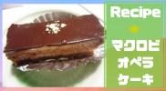 チョコレートケーキオペラのレシピ!コーティングが美しい本格マクロビスイーツ