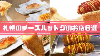チーズドッグ 札幌 チーズハットグ チーズホットドッグ