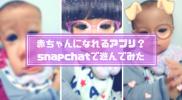 【爆笑】赤ちゃんになるアプリsnapchatを赤ちゃんに使ってみたら…!?