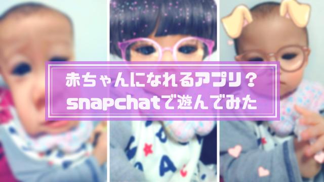 snapchat 赤ちゃんになるアプリ