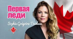 Софи Трудо Канада