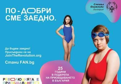 Спешъл Олимпикс България отбелязва глобалната седмица на приобщаването в рамките на кампанията революцията е приобщаването