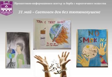 В неделя Ловеч се включва в отбелязване на Световния ден заборба с тютюнопушенето