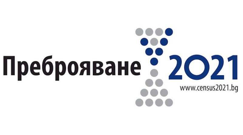 Стартира потвърждаване на участието на преброителите и контрольорите в Преброяване – 2021