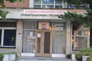 stomatologiq310141