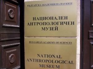 muzeiantropolog1705161
