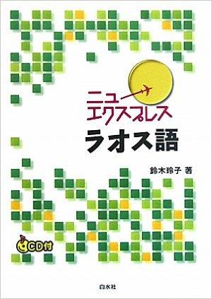 ラオス語を勉強し始めて1年経って購入した本