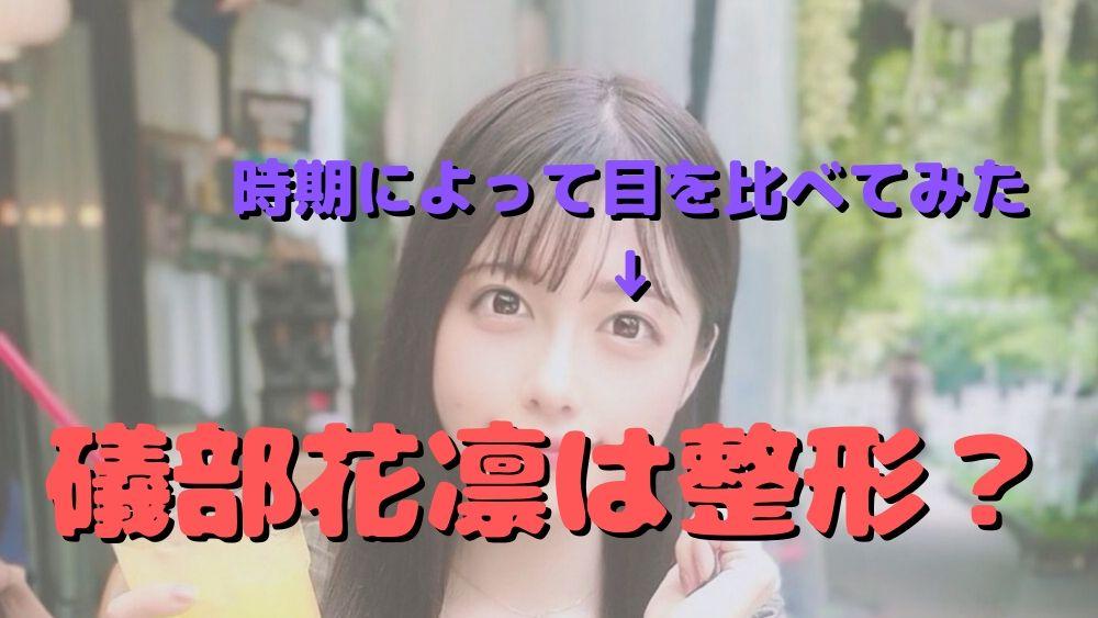 礒部花凜(BlooDye)に整形疑惑の噂!かわいい目元を年代別の顔画像で比較!