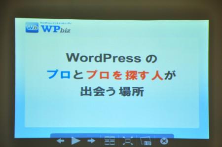 この秋始動の WordPress ビジネスネットワークサイト