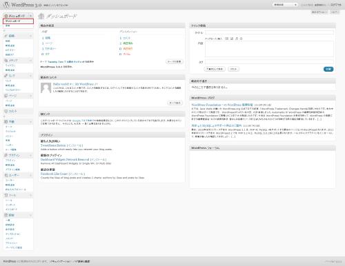 WordPressをインストールした状態のダッシュボード画面