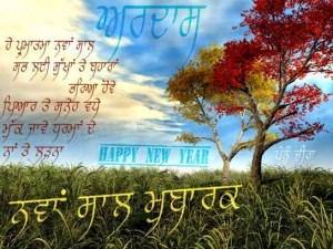 new year 2015 punjabi wallpaper