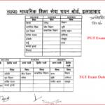 UPSESSB TGT/PGT Exam Admit Card 2015:UP TGT PGT Teacher Admit Card 2015
