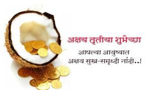 Marathi-wishes-on-akshay-tritiya