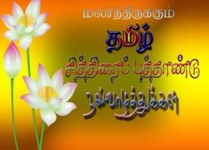 tamilhappynewyear2014sms-1