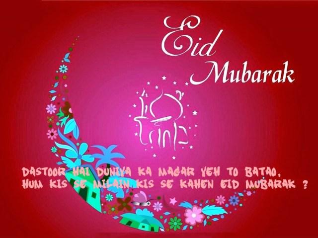 Eid-mubarak-sms-wallpaper162