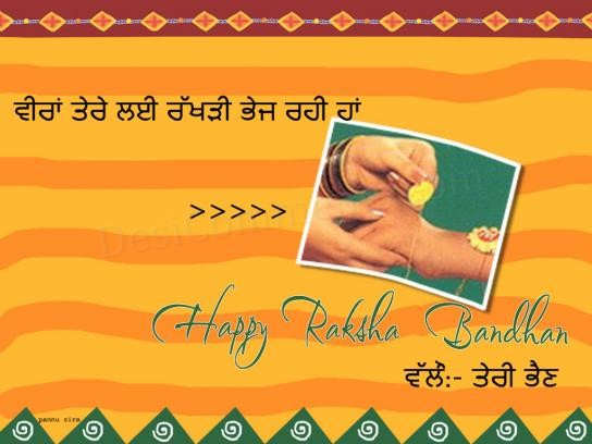 Rakhari wishes in Punjabi for Brother