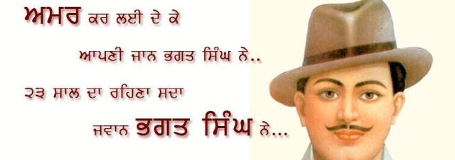 Amar-bhagat-singh Birthday wishes in Punjabi