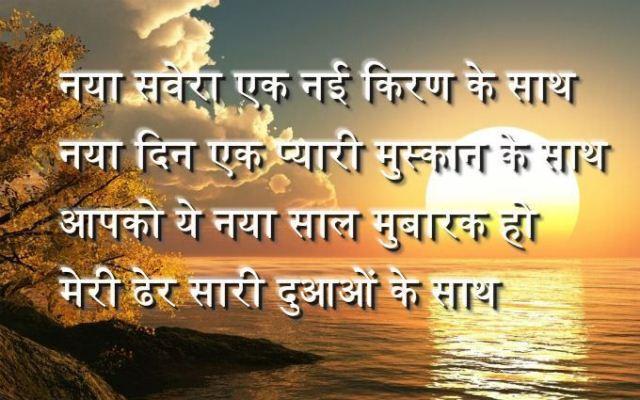 New-year-2016-hindi-shayari-image