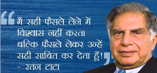 Ratan-Tata-Good-Sayings-in-Hindi-Quotes-Message-Images-Wallpapers-Pictures