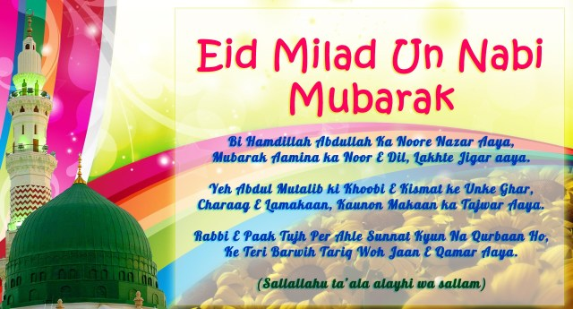 eid ul milad un nabi 2015 wishes in hindi urdu