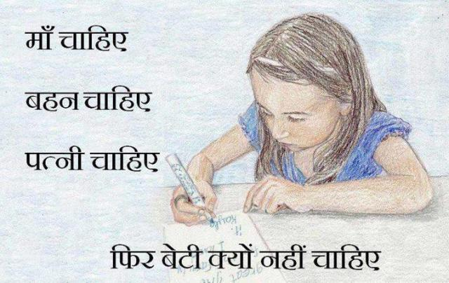 National Girl Child Day Posters handmade with slogans in Hindi for competition