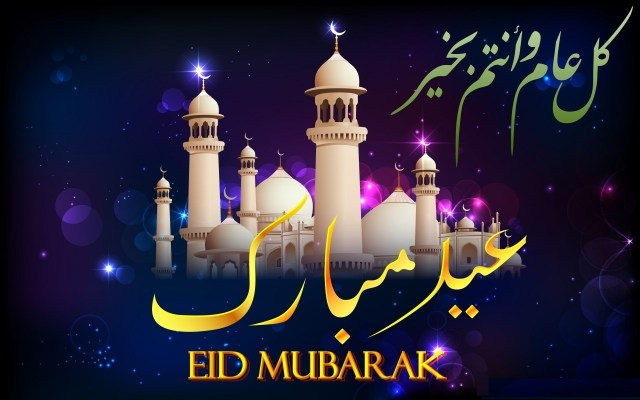 Eid Mubarak HD Wallpaper with Kuran ki Aayat
