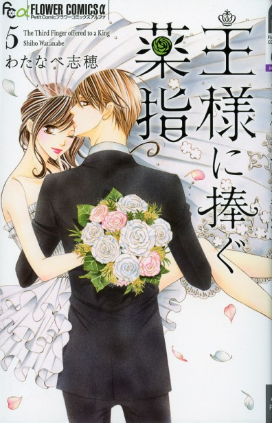 """""""The Third Finger Offer to a King"""" Volume 5 by Shiho Watanabe"""