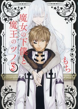 """Majo no Geboku to Maou no Tsuno"""" (The Witch's Servant and the Demon Lord's Horn"""") Volume by Mochi"""