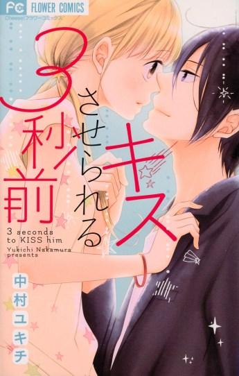 """""""3 Seconds to Kiss Him"""" by Yukichi Nakamura"""