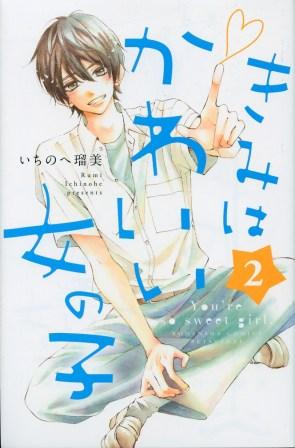 Kimi wa Kawaii Onna no ko Volume 2 by Rumi Ichinose