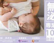無痛泌乳專業實作-親親寶貝到府坐月子月嫂課程