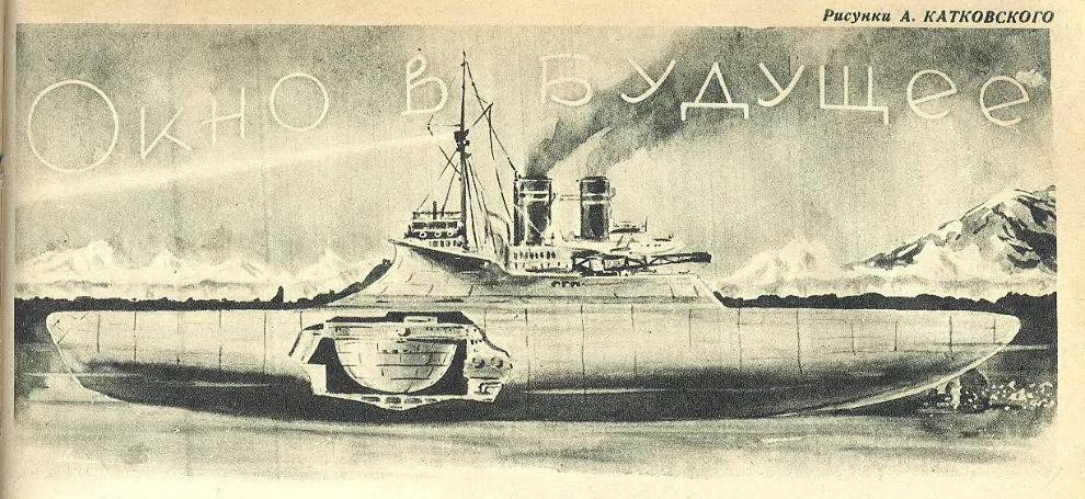 Корабль севера