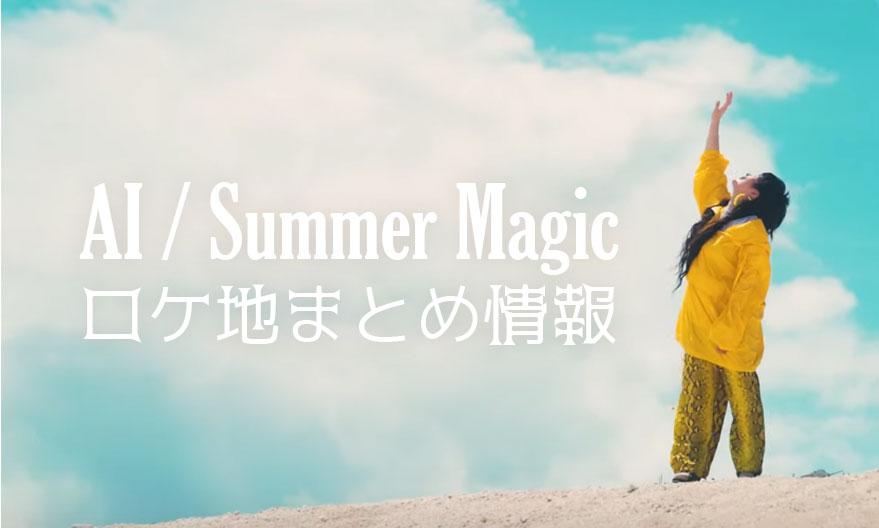 AI / Summer Magic MVロケ地の澎湖(ポンフー)と撮影場所まとめ