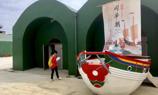 【終了】2017年4月オープン! 金龜頭砲台と「同安・潮」展