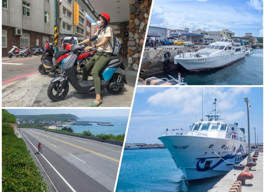 澎湖(ポンフー)旅行時の交通手段について