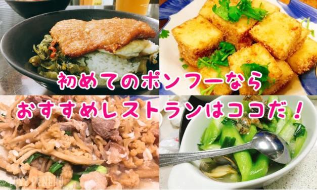 初めての澎湖(ポンフー)なら、おすすめレストランはココだ!