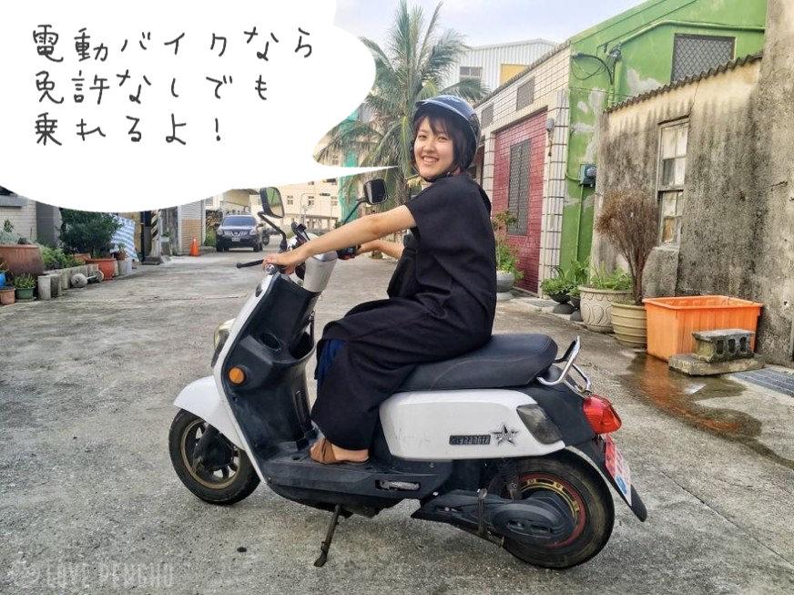 澎湖(ポンフー)では電動バイクの貸し出しも多い。免許なしで乗れる機種もあるので外国人観光客にはうってつけだ。