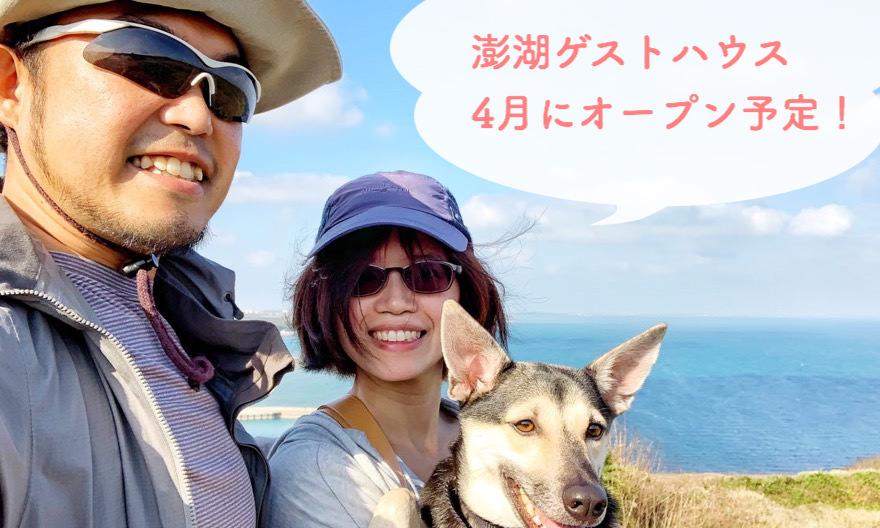 澎湖(ポンフー)に日本人経営のゲストハウスがオープンします【事前告知】