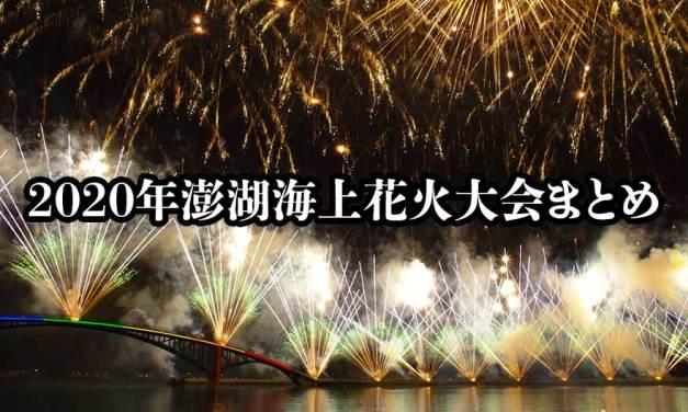 2020年の澎湖(ポンフー)海上花火節について