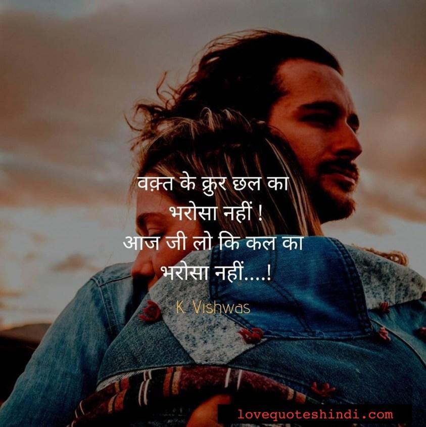 Trust Love Quotes hindi