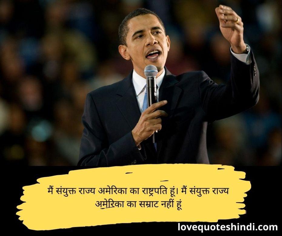 Barack Obama Motivational Quotes in Hindi