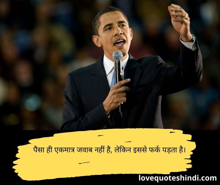 Barack Obama Motivational Quotes in Hindi