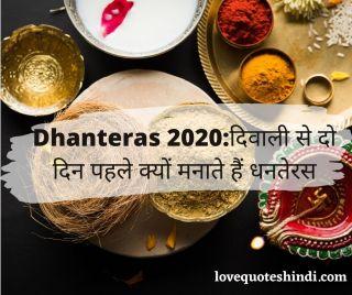 Dhanteras 2020_दिवाली से दो दिन पहले क्यों मनाते हैं धनतेरस